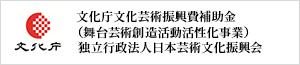 文化庁文化芸術振興費補助金(舞台芸術創造活動活性化事業)