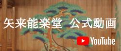 矢来能楽堂公式動画