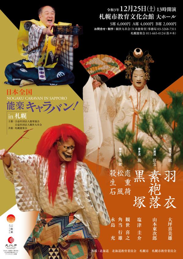 日本全国!能楽キャラバン in札幌