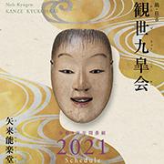 令和3年(2021年)観世九皐会主催公演