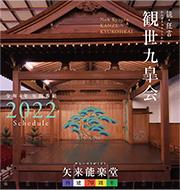 令和4年(2022年)観世九皐会主催公演